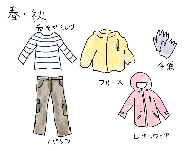 春と秋の登山の服装