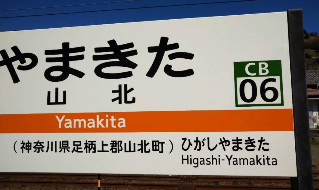JR御殿場線の山北駅