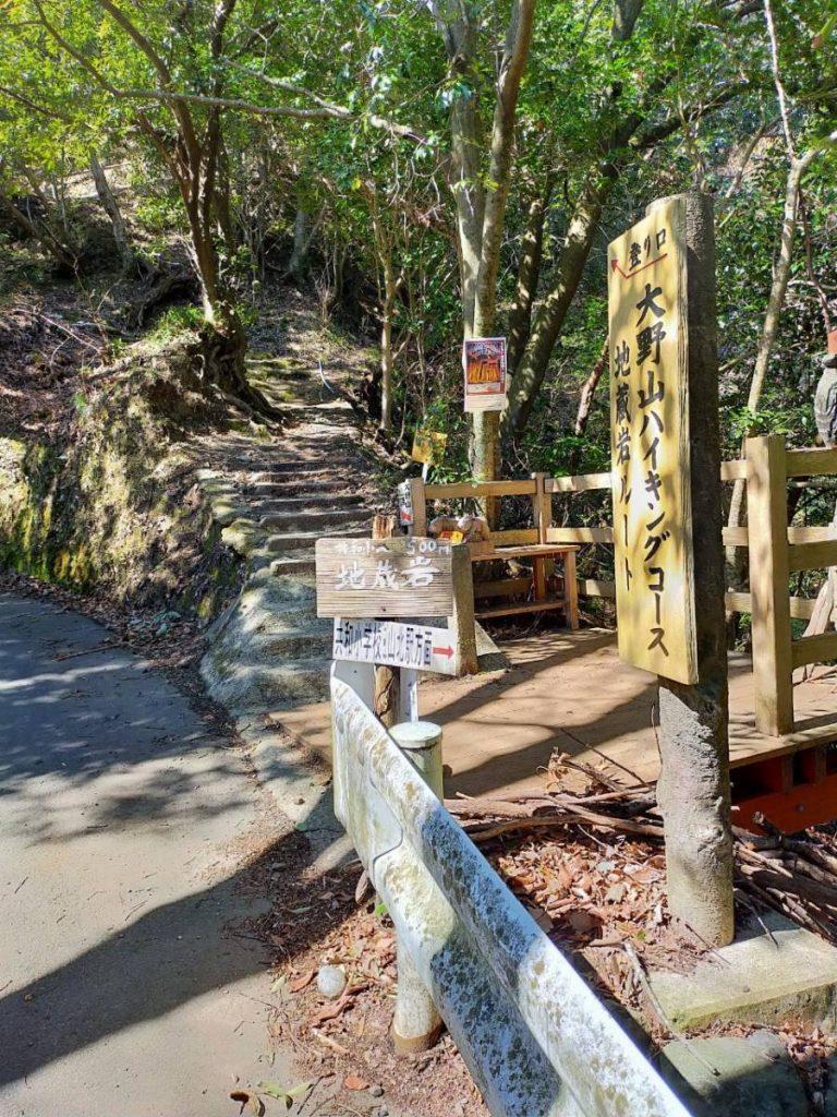 大野山ハイキングコース(地蔵岩ルート)