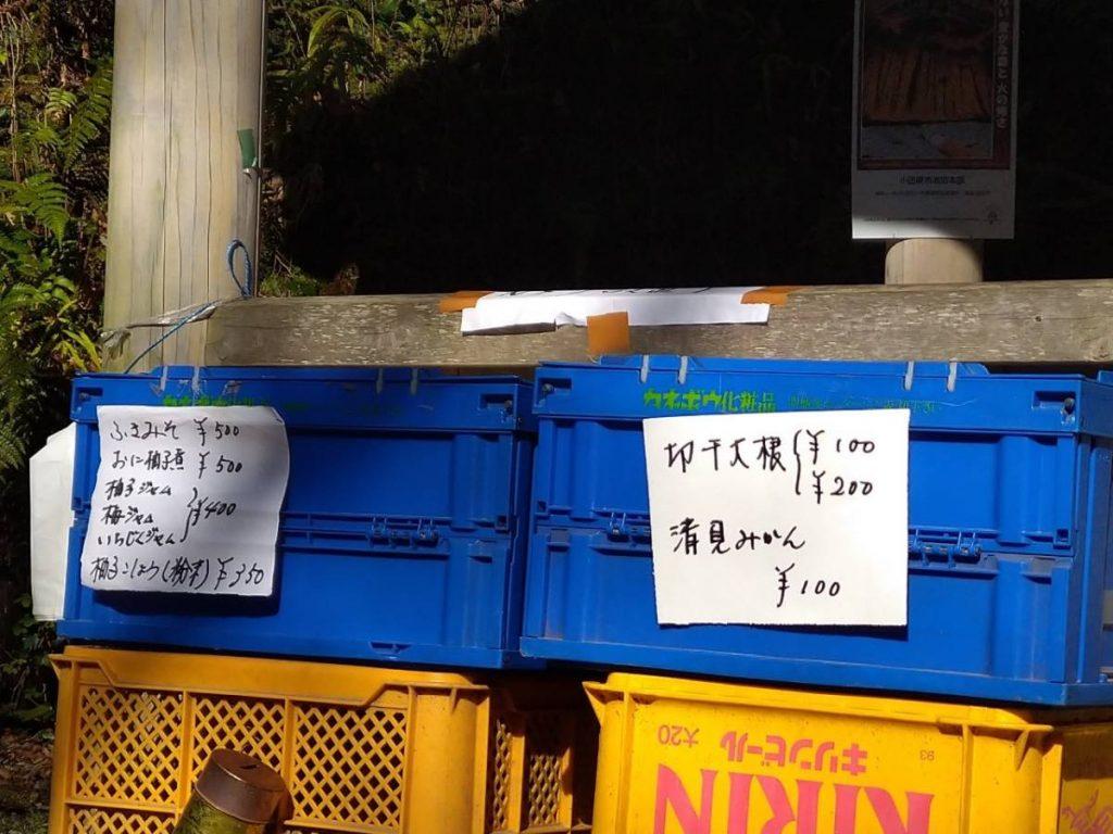 無人販売でジャムや柚子胡椒、切り干し大根などが売っている