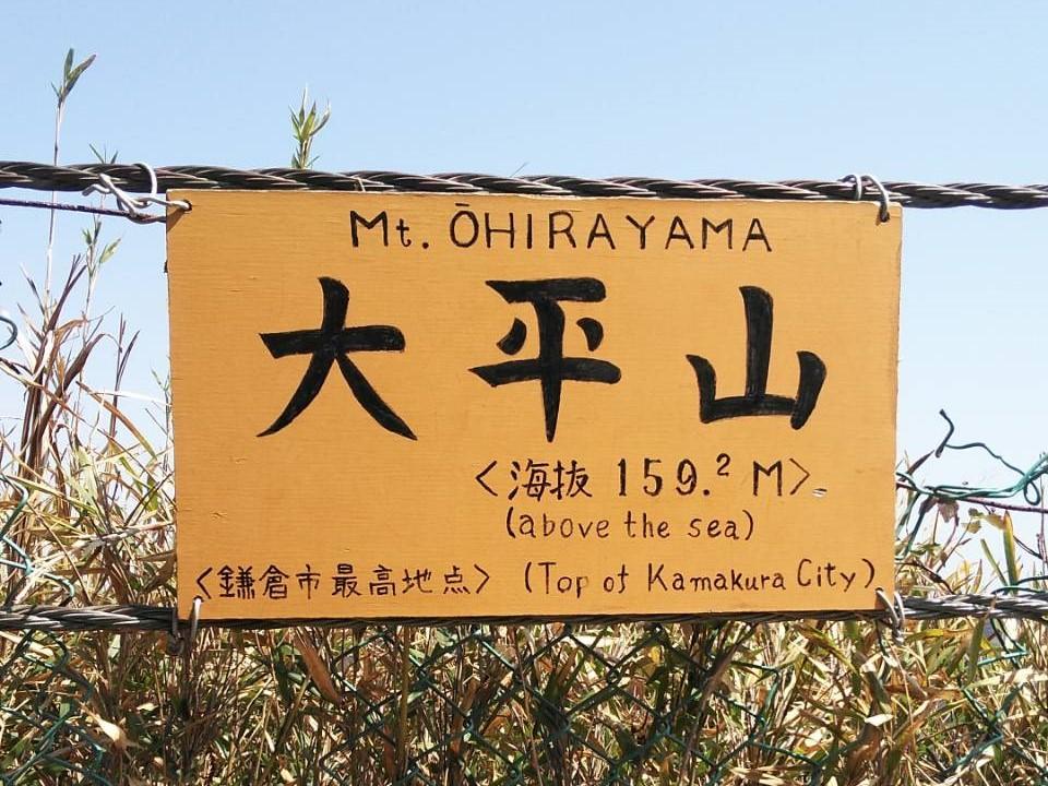 鎌倉アルプスは標高最高地点で159m
