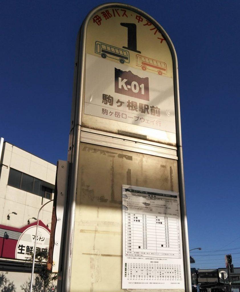 駒ヶ根駅からバスに乗ります