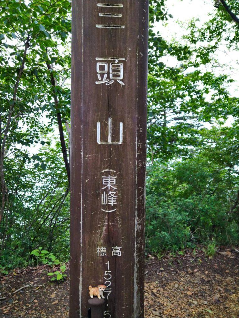 三頭山東峰