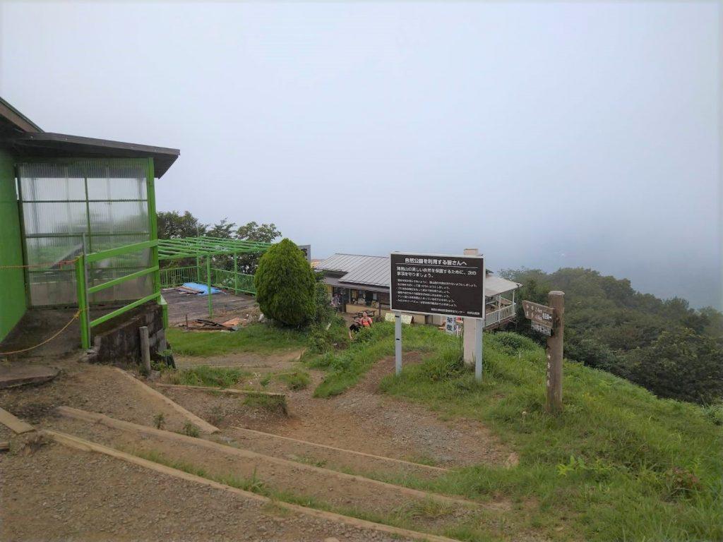 霧で景色が見えない頂上