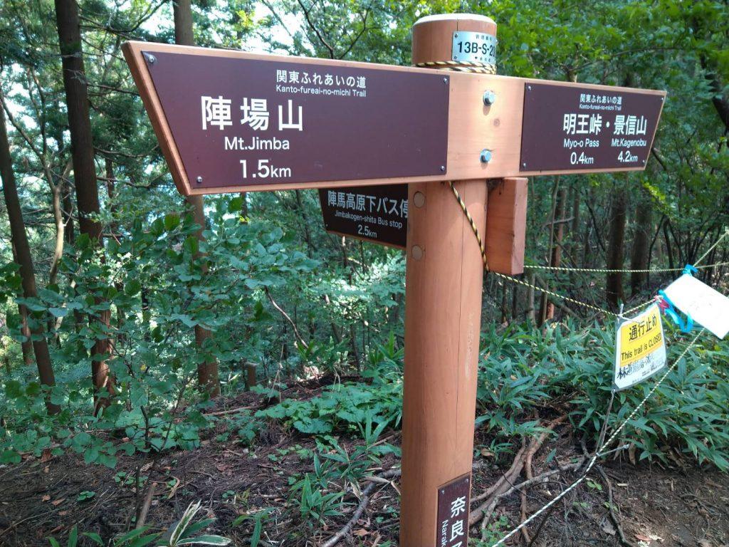 奈良子峠。陣馬高原下バス停へは崩落個所があり、通行止めのようです