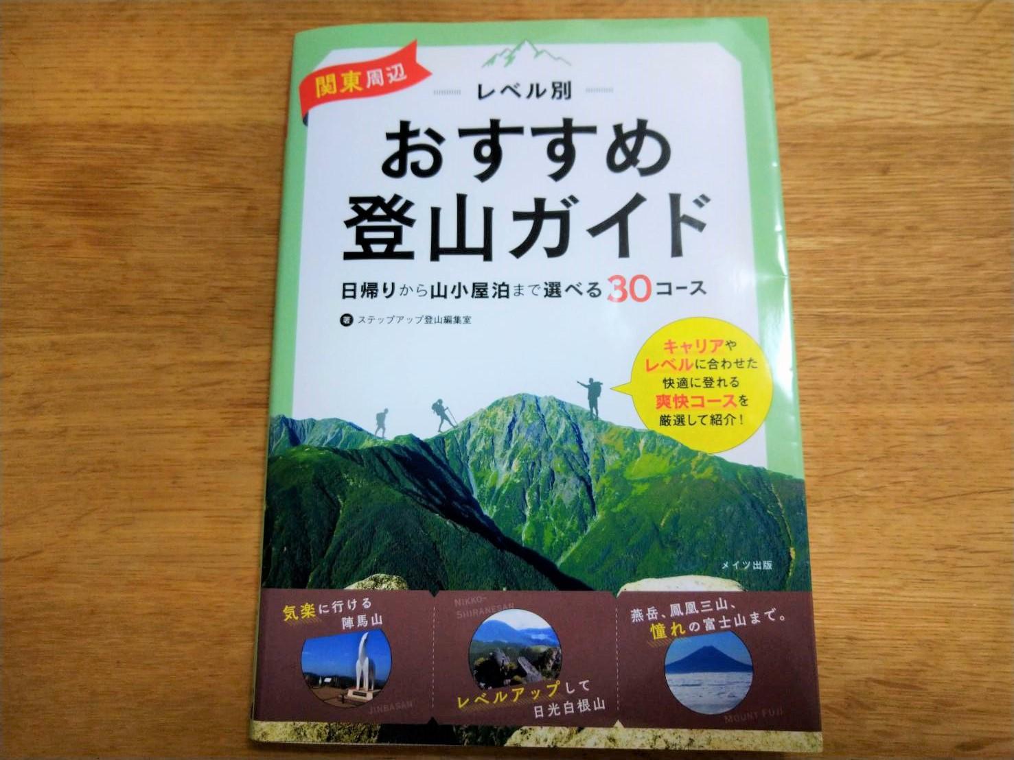 レベル別おすすめ登山ガイド