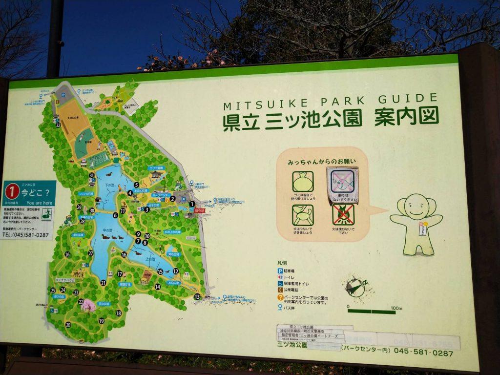 三ツ池公園案内図
