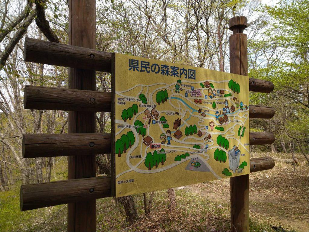県民の森の看板