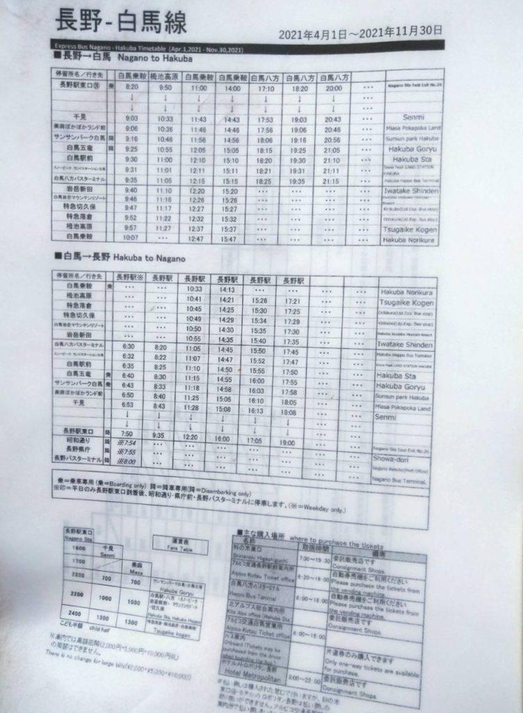 長野駅から白馬の詳細時刻表。料金は2,400円(撮影当時)