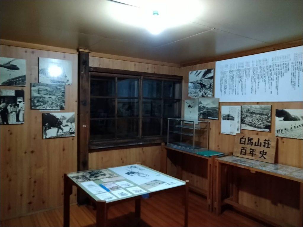 白馬山荘の歴史を紹介している展示室